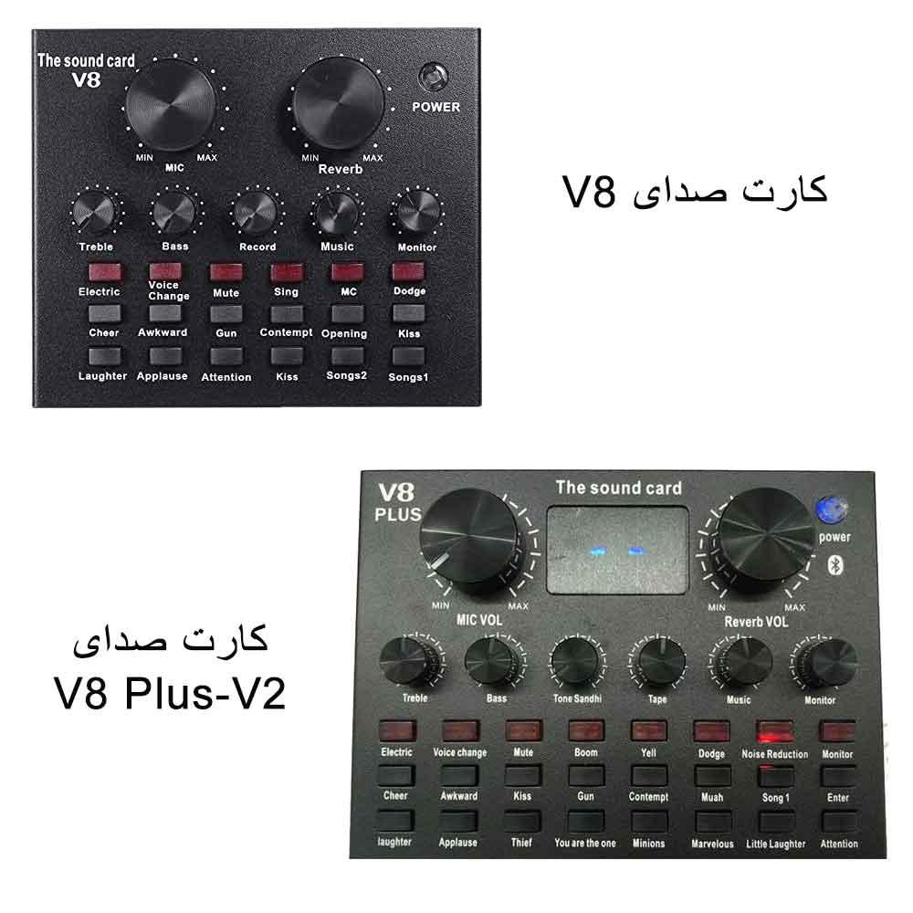 تفاوت کارت صدای V8 و V8 Plus-V2