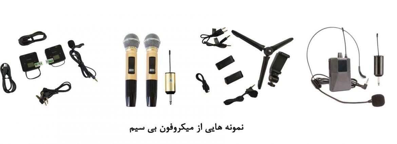 نمونه هایی از میکروفون ( میکروفن - microphone) بی سیم