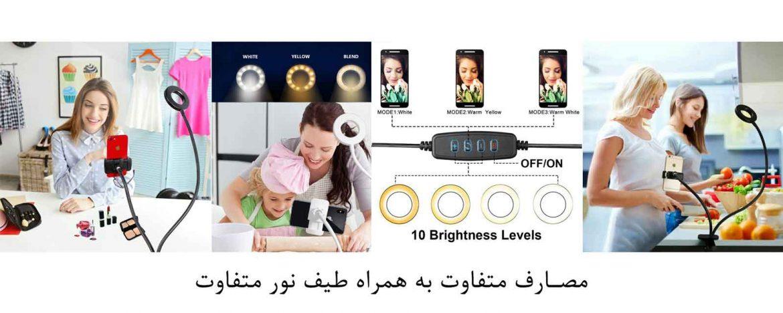 مصارف مختلف به همراه طیف نور متفاوت
